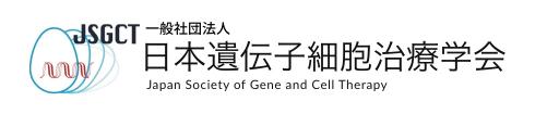 日本遺伝子細胞治療学会